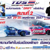 Thailand drift series 2014 (TDS), Round 2 @ Indoor Athletics Stadium Pattaya – 29th & 30th November
