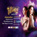 Miss Tiffany's Universe 2017 Final Round at Tiffany's Show Pattata - 25 August 2017