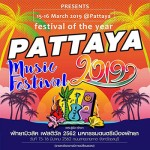 Pattaya Music Festival 2019 - 15-16 March 2019