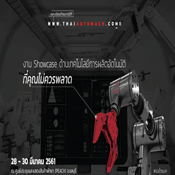 Automach 2018 at Pattaya Exhibition And Convention Hall (PEACH) – 28th to 30th March
