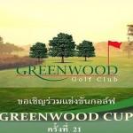 greenwood new