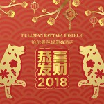 Chinese New Year 2018 Celebration at Pullman Pattaya Hotel - 15-17 February 2018