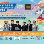 Amazing Pattaya Seafood Festival 2016 – 29th to 31st July