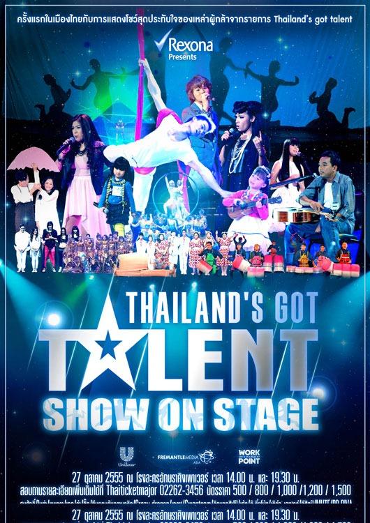 thailands got talent show