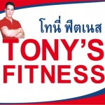 Tony's Fitness Group Promotions Membership Rates