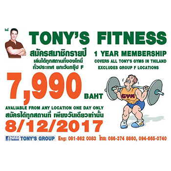 7999 baht Tony's Fitness One Year Membership
